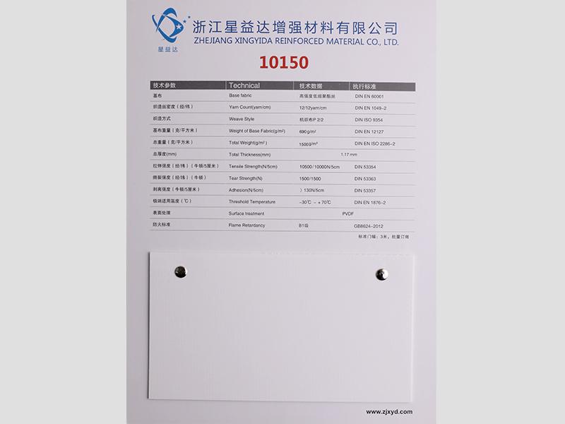 10150(10000N,1500g,PVDF/Acrylic)