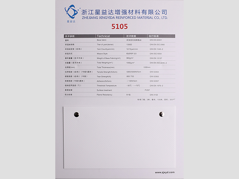 5105 (5000N,1050g,PVDF/Acrylic)